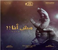 طرح «البوستر» الدعائي الأول لفيلم تامر حسني «مش أنا»