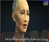 أخبار اليوم| بعد مشاركتها في منتدى شباب العالم.. من هي الروبوت «صوفيا»؟
