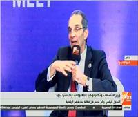 فيديو| وزير الاتصالات: منتدى شباب العالم أغلق الفجوة الماضية بين الشباب والمسؤولين