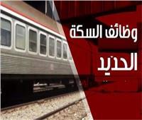 «السكة الحديد»: انتهاء اختبارات مسابقة المهندسين.. والنتيجة خلال أيام