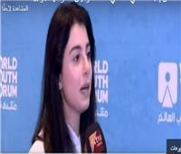 فيديو  ابنة عاصي الحلاني تكشف تفاصيل مشاركتها بمنتدى شباب العالم