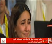 خلال لقائه بالشباب.. «كردية» تدخل في نوبة بكاء بعد سؤال للرئيس السيسي