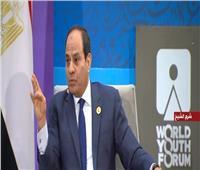السيسي: مصر أخذت عدة خطوات لتمكين الشباب في مختلف المجالات