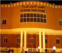 القومي للمرأة: مركز تنمية المهارات ينظم ورشة عمل لتطوير التطريز السيوي