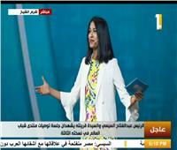 شباب العالم يشكر الرئيس عبد الفتاح السيسي على رعايته منتدى الشباب