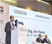 «نصار»: 7.2 مليار دولار حجم التبادل التجاري بين مصر وإيطاليا