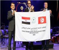 تونس تسلم القاهرة مشعل عاصمة الثقافة الإسلامية عن المنطقة العربية