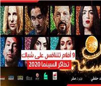 فيديوجراف| 9 أفلام تتنافس على شباك تذاكر السينما 2020