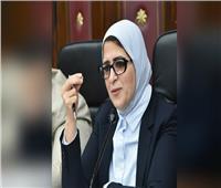 وزيرة الصحة: تقديم الخدمة الطبية بالمجان لـ80 ألف مواطن خلال 15 يومًا