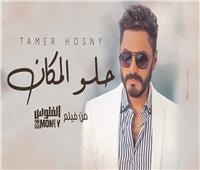 فيديو| تامر حسني يطرح أغنية «حلو المكان» من فيلم «الفلوس»