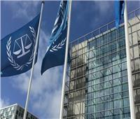 الخارجية الفلسطينية ترحب بأخذ الجنائية الدولية خطوات نحو فتح تحقيق مع الاحتلال