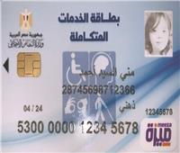 «بطاقة الخدمات المتكاملة» إنهاء لمعاناة ذوي الإعاقة