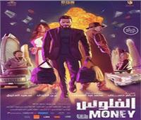 الثلاثاء.. تامر حسني يحتفل بالعرض الخاص لفيلم «الفلوس»