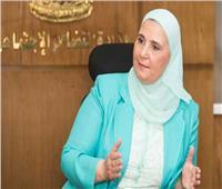 أنباء عن ترشيح «القباج» وزيرة للتضامن خلفًا لـ«غادة والي»