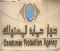 حملات رقابية لجهاز حماية المستهلك بالمنيا