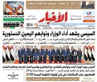 تقرأ في الأخبار| الرئيس يوجه الوزراء الجدد ونوابهم بالتواصل مع المواطنين