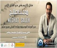 غدًا.. مدحت صالح يغني «٣ سلامات» بمسرح أوبرا جامعة مصر