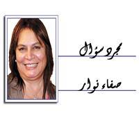 عظيمات مصر يطمحن فى رئاسة الحكومة