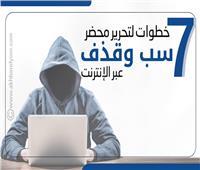 إنفوجراف| 7 خطوات لتحرير محضر «سب وقذف» عبر الإنترنت