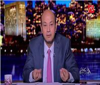 فيديو| عمرو أديب عن التصالح في مخالفات البناء: «الشعب عايز يدفع»