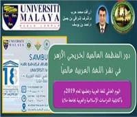 خريجي الأزهر بماليزيا في صدارة الاحتفال باليوم العالمي للغة العربية