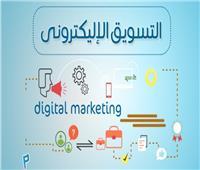 مصر تتقدم 11 مركزاً في القائمة الخاصة بأداء واستعداد الدول لدعم التسويق الالكتروني