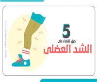 إنفوجراف | 5 طرق للقضاء على الشد العضلي