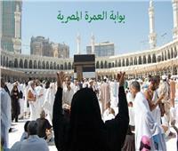 غرفة شركات السياحة: نجاح كبير لبوابة العمرة.. وإصدار ١٢٠ ألف تأشيرة