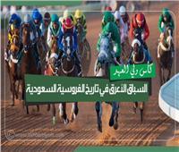 إنفوجراف| كأس ولي العهد .. السباق الأعرق في تاريخ الفروسية السعودية