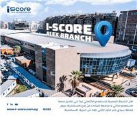 2 يناير.. بدء العمل بأول فرع لشركة I-Score بالإسكندرية