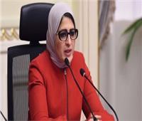 وزيرة الصحة: فحص فيروس سي لـ1.6 مليون طالب بالصف الأول الإعدادي