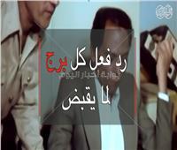 فيديو | «5 فرفشة».. تعرف رد فعل مواليد جميع الأبراج يوم «المرتب»