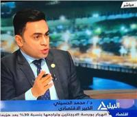 بالفيديو.. خبير: المشروعات القومية وراء زيادة تدفقات الاستثمار الأجنبي لمصر