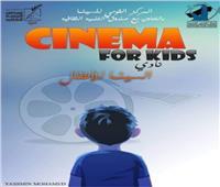 السبت.. أفلام من اليونان بنادي سينما الأطفال في الهناجر