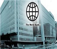 البنك الدولي: ارتفاع مستوى الديون العالمية.. والفائدة المنخفضة تحد من المخاطر