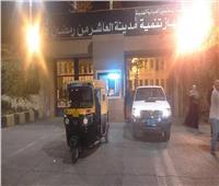 جهاز العاشر من رمضان يشُن حملات مكبرة لإزالة التعديات وضبط المخالفات بالمدينة