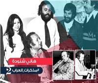 حكايات| العراب هاني شنودة (2).. هنا القاهرة