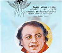«شرم الشيخ الدولي» يعلن تفاصيل جائزة التأليف المسرحي لدورته الخامسة