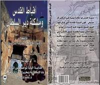 البابا تواضروس الثاني يُقدِّم كتاب «أقباط القدس ومشكلة دير السلطان»