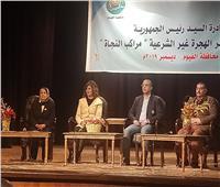 «مكرم» ومحافظ الفيوم يشاركان في ندوة التوعية بمخاطر الهجرة غير الشرعية