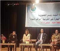 وزيرة الهجرة ومحافظ الفيوم يشاركان في ندوة للتوعية بمخاطر الهجرة غير الشرعية