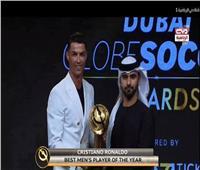 شاهد  «رونالدو» يتوج بجائزة جلوب سوكر لأفضل لاعب في 2019