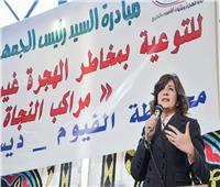 نبيلة مكرم لأهالي الفيوم: لن نترك أبناءنا لتجار البشر