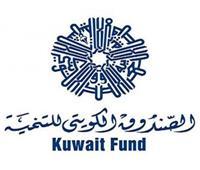 الصندوق الكويتي للتنمية: مستمرون كشريك إستراتيجي لمصر