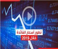 فيديوجراف| تطور أسعار الفائدة خلال 2019