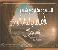 حصاد 2019  السعودية تفتح أبوابها للجميع وترفع شعار «أهلا بالعالم»