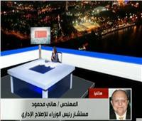 فيديو| مستشار رئيس الوزراء للإصلاح الإداري: لا نية للاستغناء عن أي موظف