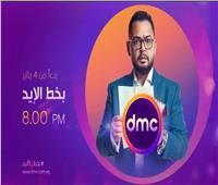 4 يناير.. بدء عرض مسلسل «بخط الإيد» على «dmc»