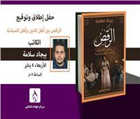 الهالة تطلق «الرقص بين أهل الدين وأهل السياسة».. 8 يناير