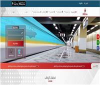 «مترو الأنفاق» يطلق تطبيق «موبايل أبيلكيشن» لحجز التذاكر